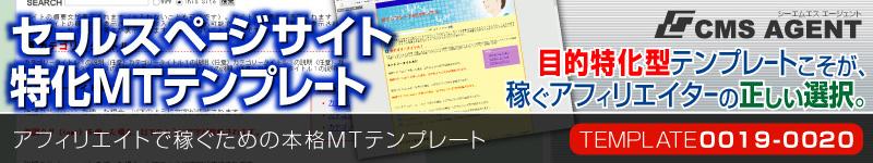 2006年8月新規テンプレートダウンロード